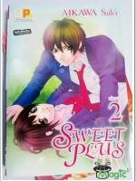 [เล่ม 1-2][จบ] SWEET PLUS / AIKAWA Saki