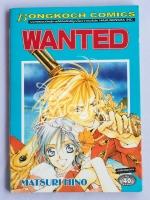 Wanted / MATSURI HINO