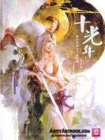 Guangjian Huang Artbook