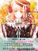 Hanamura Mai - TRANSLUCENT Amnesia Later - Art Book