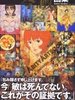 หนังสือภาพSatoshi Kon art book KON'S WORKS 1982-2010