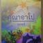 กวินมาภา+คุณาอาโป / แอลลี่ thumbnail 6