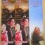 ลิขิตรักข้ามกาลเวลา+ ลิขิตรัก+นาวาลิขิตรัก 3 เล่ม / ซินเหมย thumbnail 6