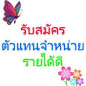http://pinkpeachshop.lnwshop.com/webboard/viewtopic/14