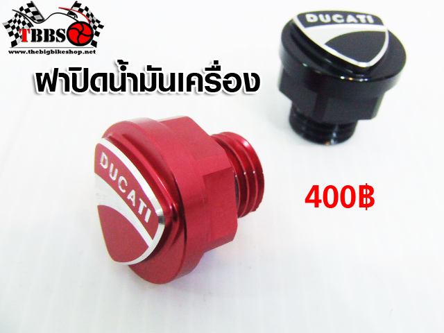 ฝาปิดน้ำมันเครื่อง Ducati monster 795/796