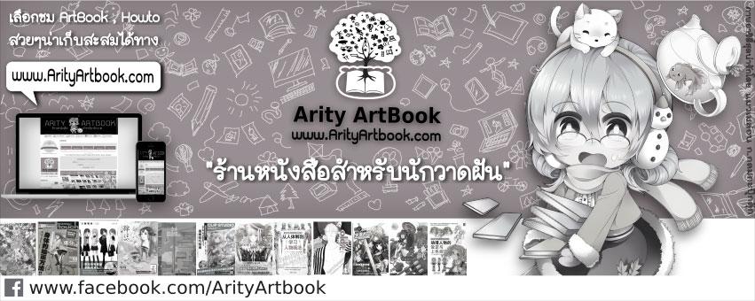 Arity Artbook