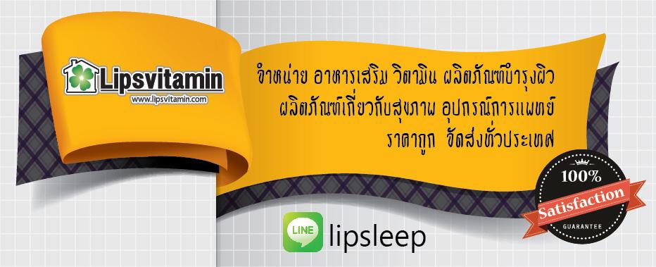 Lipvitamin