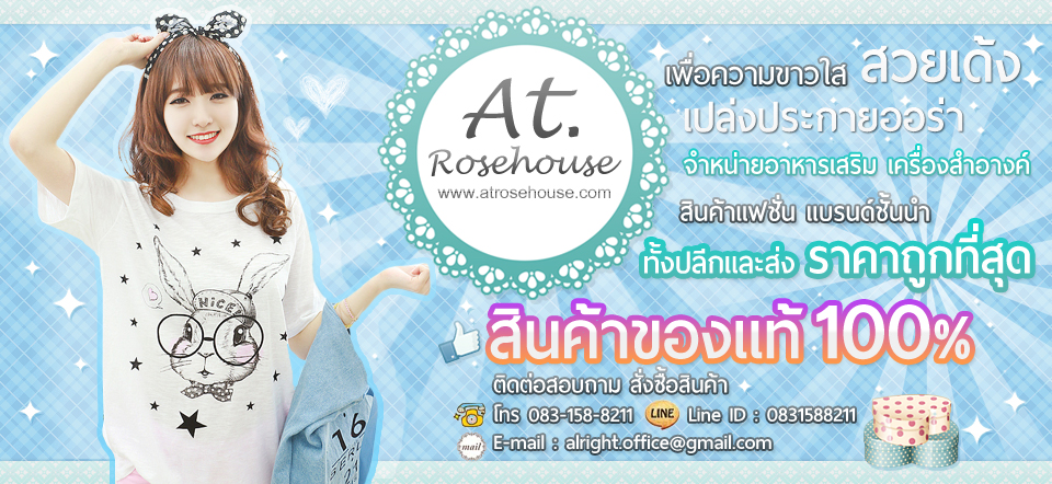 At Rosehouse