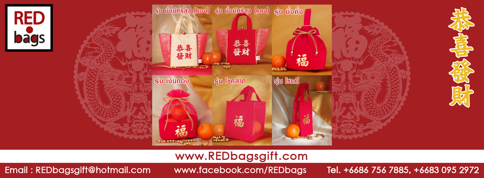 REDbagsgift ถุงผ้า กระเป๋าผ้า ตะกร้าผ้า