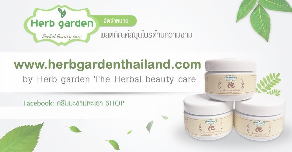 Herb garden herbal beauty care SHOP