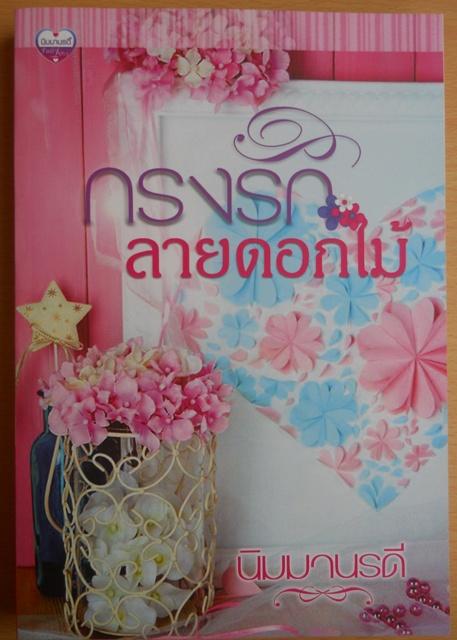 กรงรักลายดอกไม้ / นิมมานรดี
