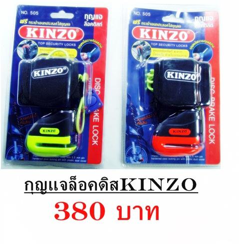 กุญแจ Lock disk ของ KINZO #สีดำเขียวสะท้อนแสง/สีดำส้ม