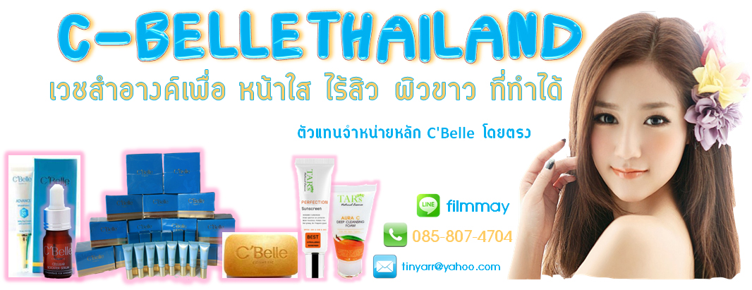 C-bellethailand