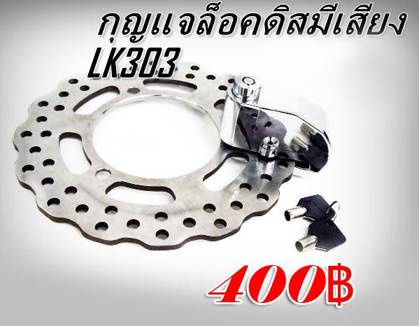 Alarm disc lock มีเสียง LK303 (ล็อคดิสมีเสียง) #สีเงิน