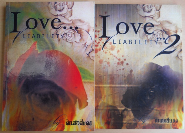Love liability หนี้รักหนี้แค้น ( 2 เล่ม) / ดินสอสีแดง