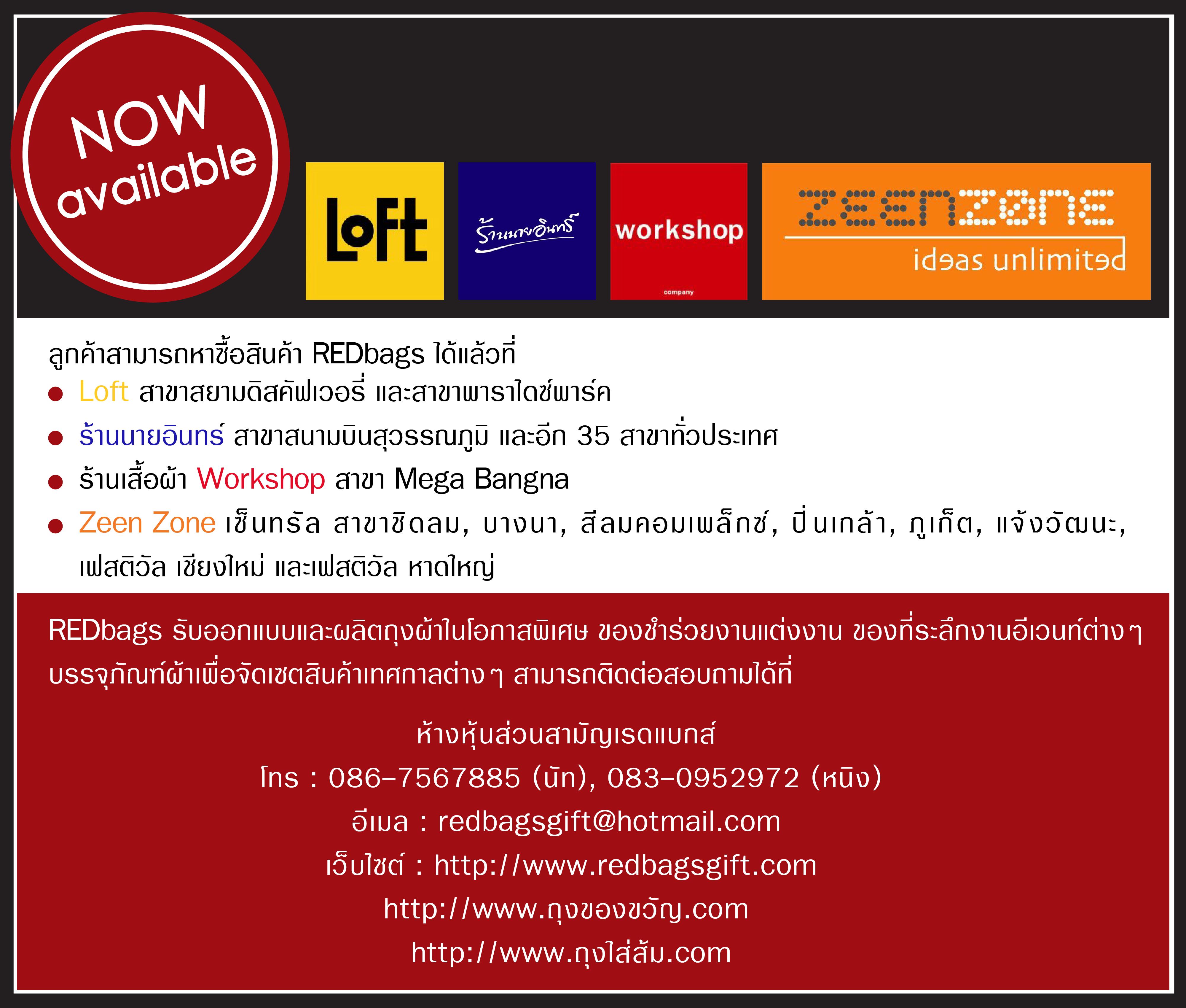 REDbags Loft ร้านนายอินทร์ Zeen Zone Workshop