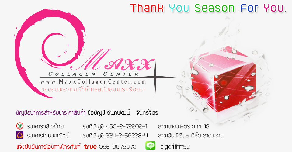 Maxx Collagen Center