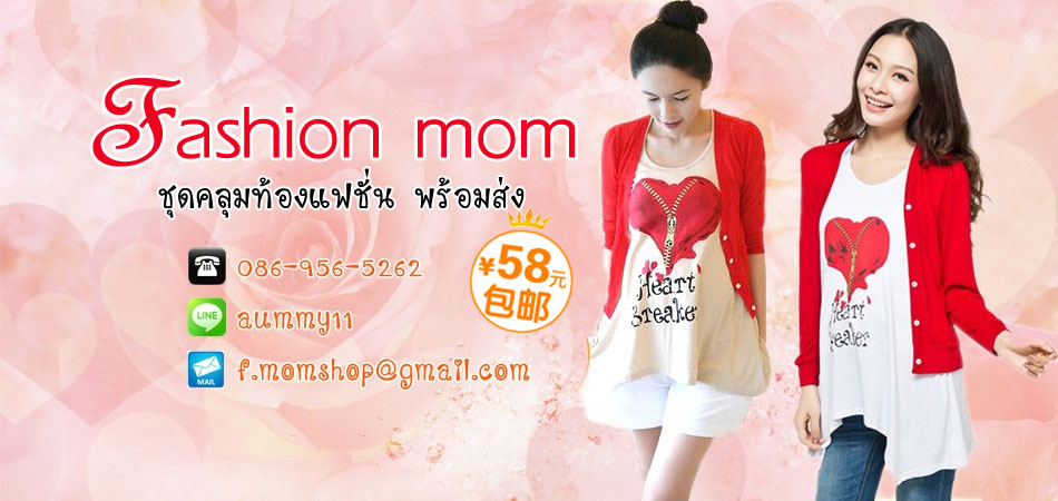 fashion-mom