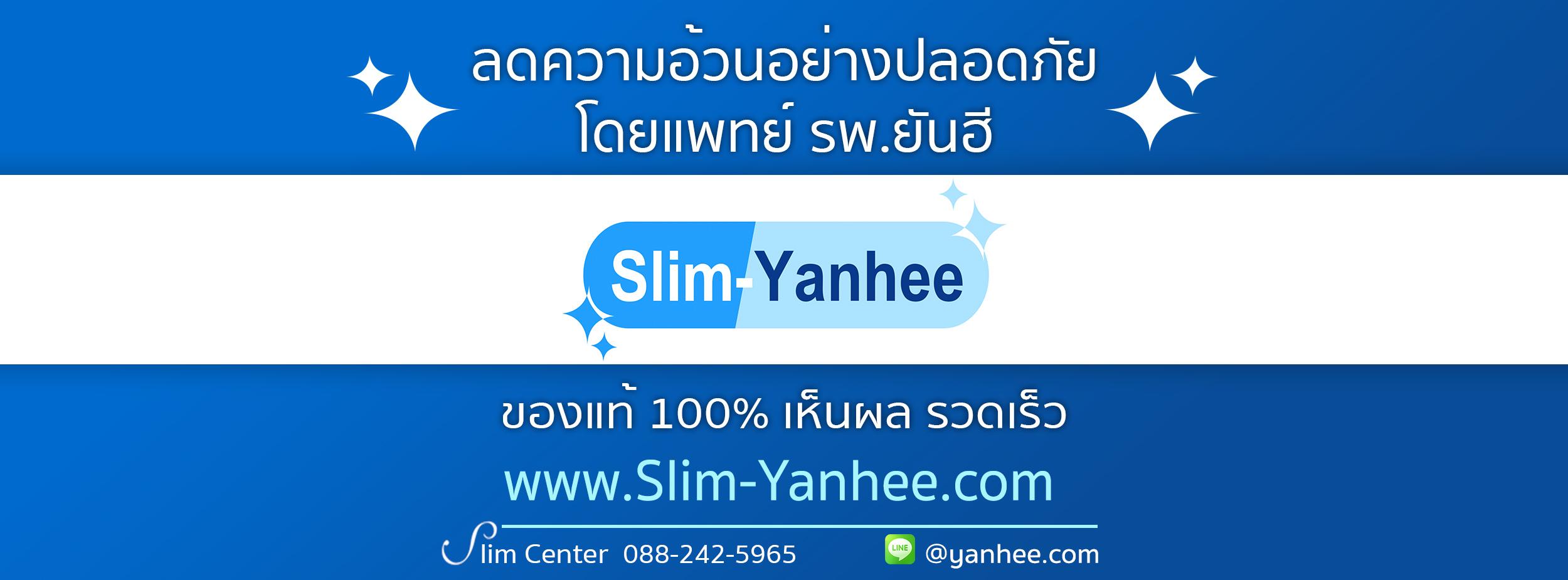 ยาลดความอ้วนยันฮี Slim-Yanhee