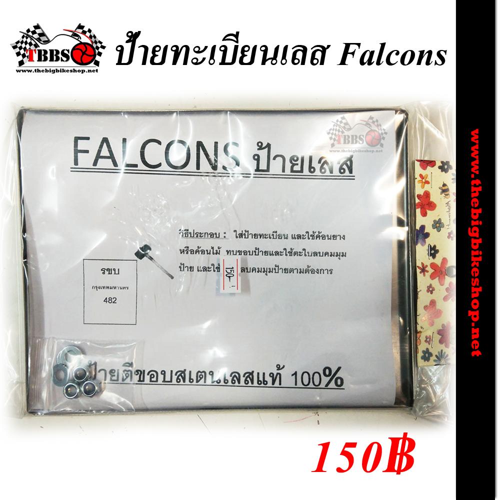 ป้ายทะเบียนเลส Falcons