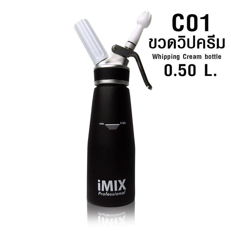 ขวดทำวิปครีมไอมิกซ์ หัวอลูมิเนียม IMIX 500cc. 1610-495-C01 สีดำ