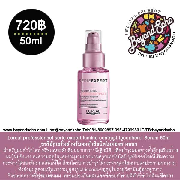 Loreal professionnel serie expert loreal lumino contrast tocopherol Serum 50ml เซรั่มบำรุงผมสำหรับผมทำสี