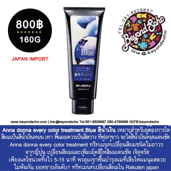 Anna donna every color treatment ฺBlue สีน้ำเงิน ขนาด 160g