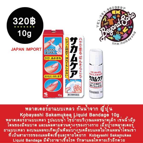 พลาสเตอร์ยาแบบเหลว กันน้ำ Kobayashi Sakamukea Liquid Bandage ขนาด10g