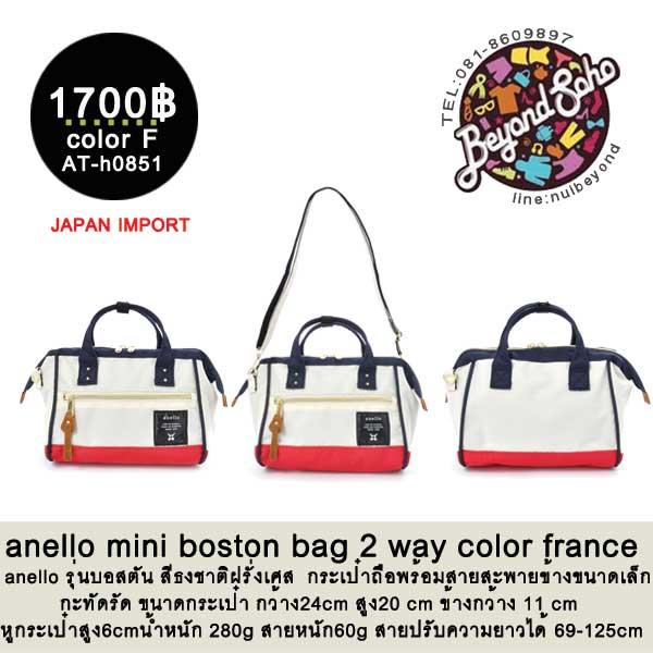 anello mini boston bag 2way กระเป๋าถือและกระเป๋าสะพายข้างขนาดเล็ก สีธงชาติฝรั่งเศส