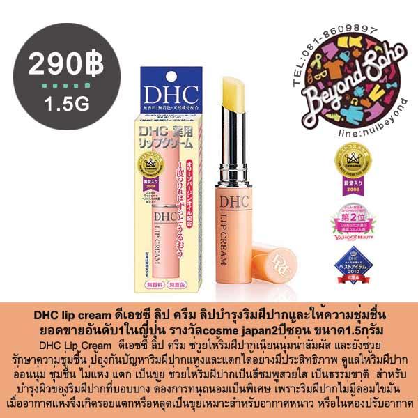 DHC lip cream ดีเอชซี ลิป ครีม ลิปบำรุงริมฝีปากและให้ความชุ่มชื่น 2ปีซ้อน ขนาด1.5กรัม