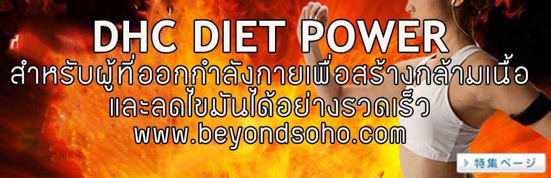 DHC DIET POWER วิตามินสำหรับสร้างกล้ามเนื้อและเผาผลาญไขมัน