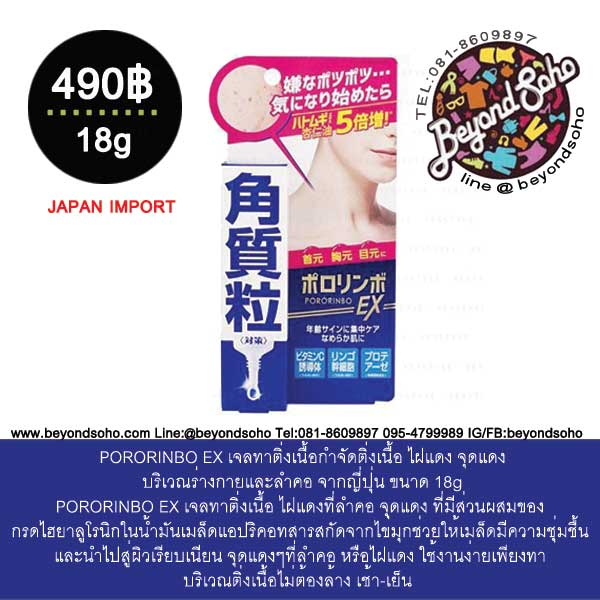 PORORINBO EX เจลทาติ่งเนื้อกำจัดติ่งเนื้อ ไฝแดง จุดแดง บริเวณร่างกายและลำคอ จากญี่ปุ่น ขนาด 18g