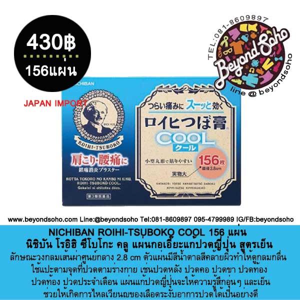 สูตรเย็น NICHIBAN ROIHI-TSUBOKO Cool แผ่นกอเอี๊ยะแก้ปวดเมื่อยญี่ปุ่น 156แผ่น
