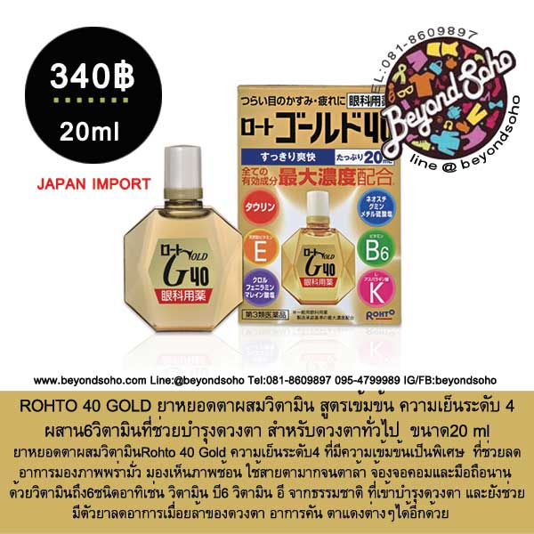 ROHTO 40 GOLD ยาหยอดตาผสมวิตามิน ความเย็นระดับ4 สำหรับดวงตาทั่วไป ขนาด20 ml