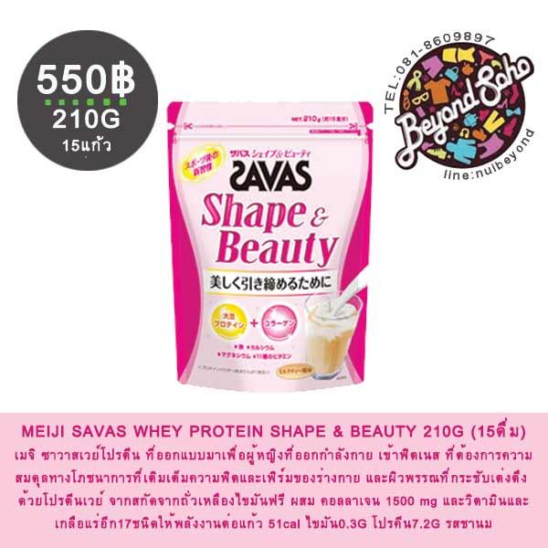 MEIJI SAVAS SHAPE&BEAUTY WHEY PROTEIN เมจิ ซาวาสเวย์โปรตีนผสมคอลลาเจน 210G (15ดื่ม)
