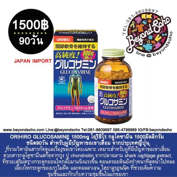 ORIHIRO GLUCOSAMINE 1500mg โอริฮิโร กลูโคซามีน 1500มิลลิกรัม ชนิด90วัน