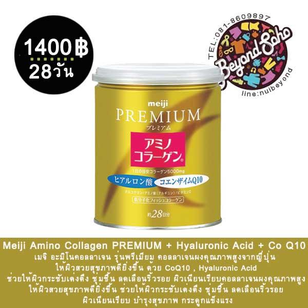 Meiji Amino Collagen Premium เมจิ อะมิโน คอลลาเจน พรีเมียม ชนิดกระปุก 28วัน