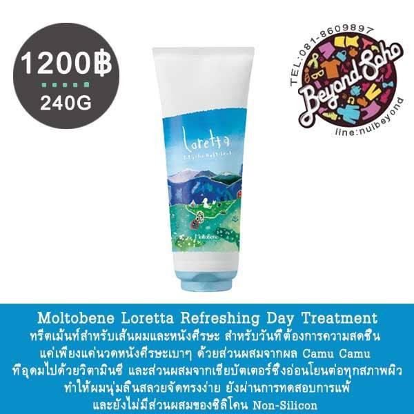 Moltobene Loretta Refreshing Day Treatment 240g ทรีทเม้นท์สำหรับเส้นผมและหนังศีรษะ Non-Silicon