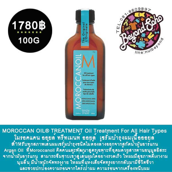 MOROCCAN OIL® TREATMENT Oil Treatment For All Hair Types 100ml