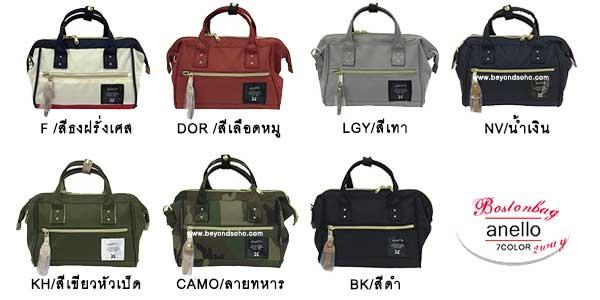 anello mini boston 7color กระเป๋าสะพายข้างและถือ มินิบอสตัน7สี