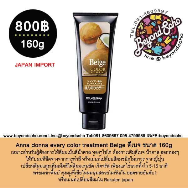 Anna donna every color treatment Beige สีเบจ ขนาด 160g