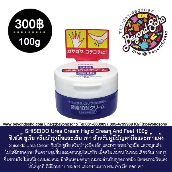 SHISEIDO Urea Cream Hand Cream And Feet 100g. ชิเซโด้ ยูเรีย ครีมบำรุงมือและเล็บ