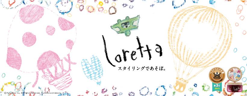 กลุ่มผลิตภัณฑ์บำรุงเส้นผม Loretta โลเร็ทต้า รับรางวัล cosmejapan