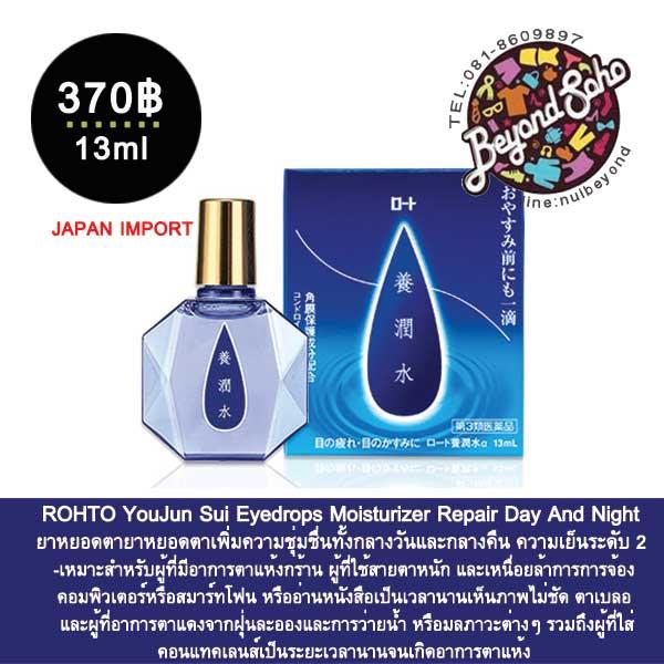 ยาหยอดตาผสมวิตามิน ROHTO YouJun Sui Eyedrops Moisturizer Repair ความเย็นระดับ2
