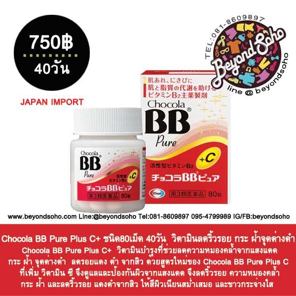 Chocola BB Pure Plus C+ วิตามินลดริ้วรอย กระ ฝ้าจุดด่างดำ ชนิด80เม็ด 40วัน