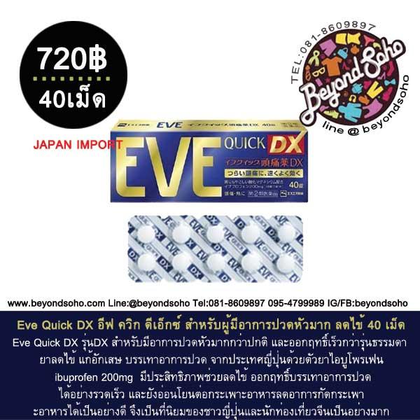 Eve Quick DX อีฟ ควิก ดีเอ็กซ์ สำหรับผู้มีอาการปวดหัวมาก ลดไข้ ตัวยาibuprofen ไอบูโพรเฟน エスエス製薬 จากประเทศญี่ปุ่น ขนาด40เม็ด