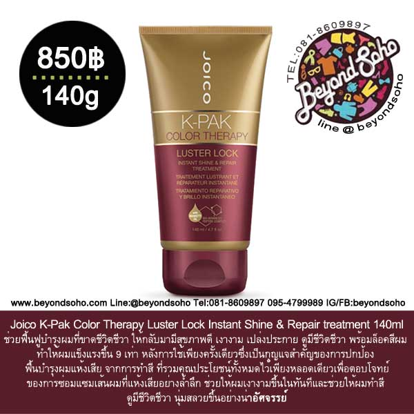 ทรีทเม้นท์ล๊อคสีผม Joico K-Pak Color Therapy Luster Lock Instant Shine & Repair treatment 140ml