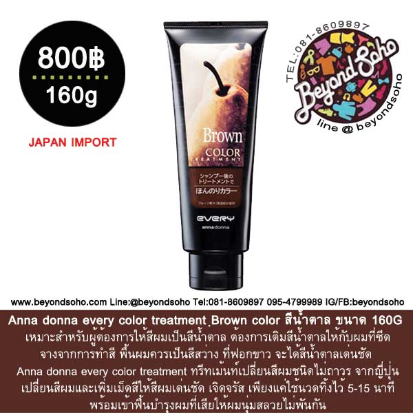 Anna donna every color treatment Brown สีน้ำตาล ขนาด 160g