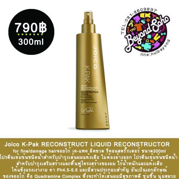 จอยโก้ เค-แพค ลิควิด รีคอนสตรั๊กเตอร์ Joico K-Pak RECONSTRUCT LIQUID RECONSTRUCTOR for fine/damage hair