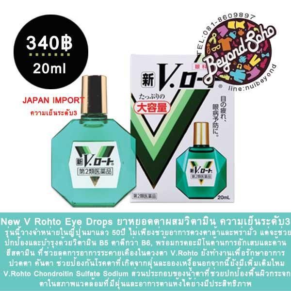 ขนาด 20ml New V Rohto Eye Drops ยาหยอดตาผสมวิตามินที่วางจำหน่ายในประเทศญี่ปุ่นมากว่า50ปี